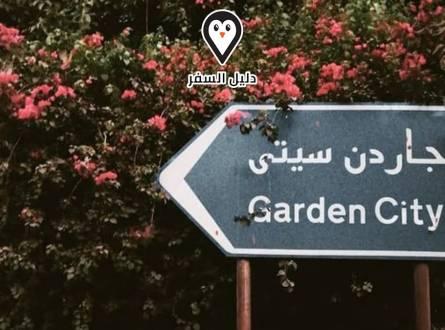 فندق جاردن سيتى القاهرة – Garden Season Hotel