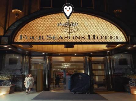 فندق الفور سيزون القاهرة – أحد أرقى الفنادق في قلب مدينة القاهرة