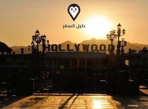 فندق بالما دي شرم بقرية هوليود – Palma di sharm resort