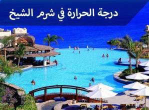 درجة الحرارة في شرم الشيخ – حرارة الصيف وطقس معتدل شتاءً