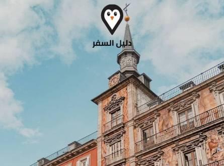 السياحة في مدريد – معالم فنية تعكس الذوق الرفيع للإسبان
