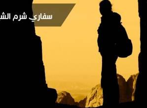 رحلات سفارى فى شرم الشيخ – إستمتع بمشاهدة الجبال الصحراوية