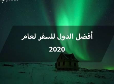 افضل دوله للسفر 2020