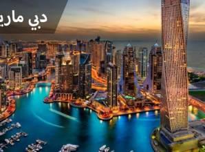 دبي مارينا الساحرة والقدرة علي استيعاب اكثر من 120 ألف ساكن