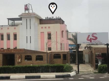 فندق فور اس دهب – تجربة فريدة في دهب بأفضل الأسعار