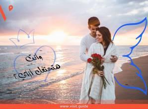 عيد الحب في مصر