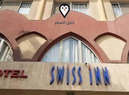 فندق سويس ان المهندسين شارع الحجاز- إقامة مريحة وأسعار مناسبة