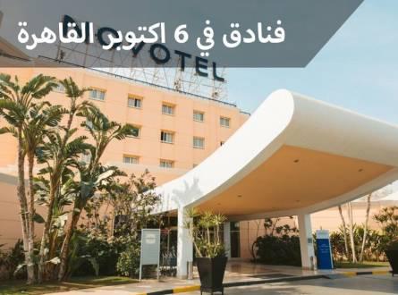 فنادق في 6 اكتوبر القاهرة لمحبي المعالم الأثرية والمتنزهات الترفيهية